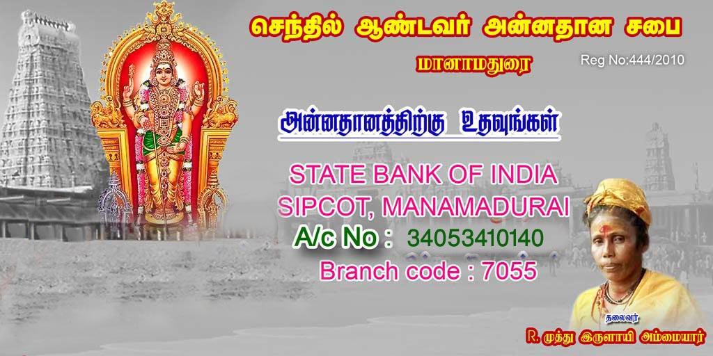 Senthil Andavar Annadhana Sabhai